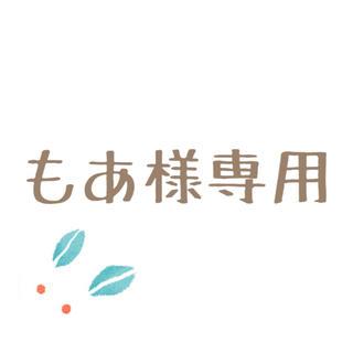 もあ様専用(アニメ)