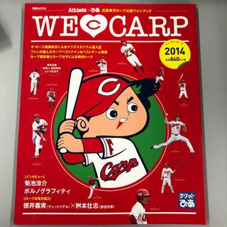 ヒロシマトウヨウカープ(広島東洋カープ)の【処分】WE♡CARP ウィ・ラブ・カープ(趣味/スポーツ)