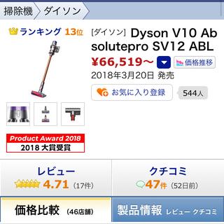 ダイソン(Dyson)の新品ダイソンdyson  v10 absolutepro/SV12ABL(掃除機)