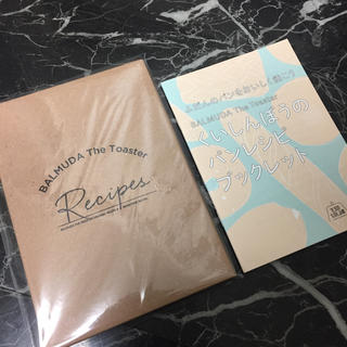 バルミューダ(BALMUDA)のバルミューダ レシピブック(趣味/スポーツ/実用)