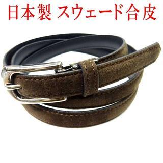 日本製 合皮 スウェード フェザー 婦人ベルト レディースベルト 細幅 チョコ(ベルト)