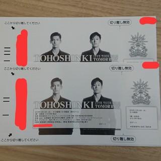 東方神起 東京ドーム チケット