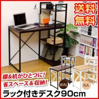 棚付 本棚 PCデスク 幅90cm ブックシェルフ 収納 【ナチュラル】(学習机)