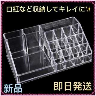 【大人気☆】コスメ収納ケース リップスタンド アクリル製(ケース/ボックス)