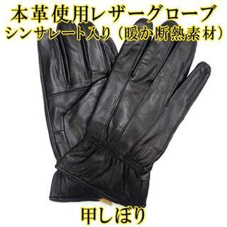 紳士 革手袋 PW メンズ レザーグローブ 本革 ナッパ革 甲しぼり(手袋)