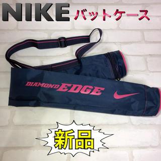 ナイキ(NIKE)のNIKE ナイキ 野球 バットケース ネイビー(バット)