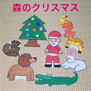 パネルシアター☆森のクリスマス(型紙/パターン)
