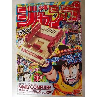 ニンテンドークラシックミニ ファミコン 少年ジャンプ50周年記念Ver.(家庭用ゲームソフト)
