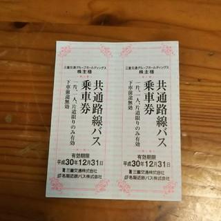三重交通 路線バス乗車券(その他)