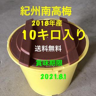 【残り3つ】 紀州南高梅 梅干し 10キロ(野菜)