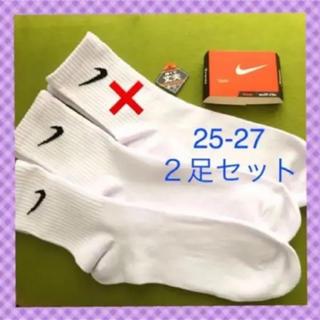 ナイキ(NIKE)の【ナイキ】 ミドル丈 白 靴下 2足セット NK-5MW⑬ 25-27(ソックス)