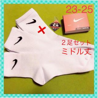 ナイキ(NIKE)の【ナイキ】 ミドル丈 白 靴下 2足セット NK-3MW⑦ 23-25(ソックス)