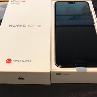 エヌティティドコモ(NTTdocomo)の【新品】HUAWEI P20 Pro 本体 SIMフリー HW-01K(スマートフォン本体)