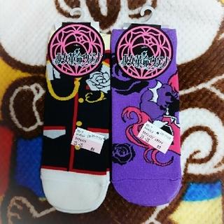 シマムラ(しまむら)の少女革命ウテナ 靴下2足セット(ソックス)