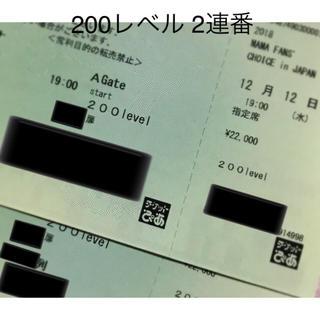 MAMA チケット 2連番
