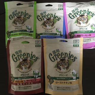 猫用 Greenies グリニーズ 5種(猫)