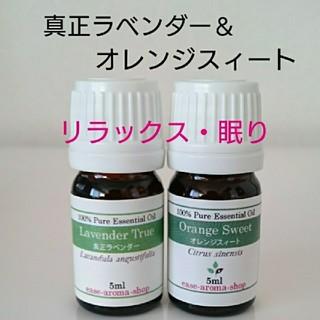 限定価格⭐新品⭐天然100%エッセンシャルオイル2種セット♡本数・種類変更OK♪(エッセンシャルオイル(精油))