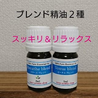 新品⭐天然100%ブレンド精油2種セット♡ノド鼻スッキリ&熟睡したい方へ(エッセンシャルオイル(精油))