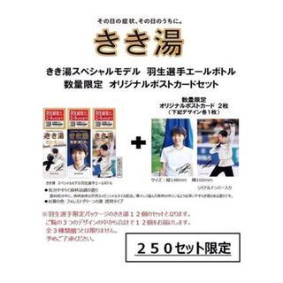 羽生結弦 きき湯 スペシャルモデル  ボトル ケース(スポーツ選手)