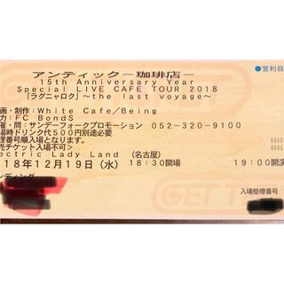 アンティック-珈琲店- チケット 名古屋