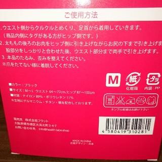 専用【別サイズ2枚set】メディレギンス【M~L】×1枚【L~LL】×1枚(レギンス/スパッツ)
