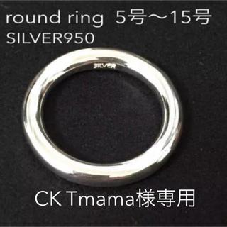 CK Tmama様専用(リング(指輪))