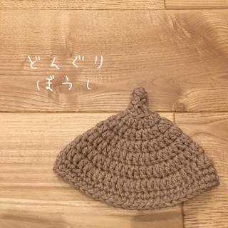 どんぐり帽子(ファッション雑貨)