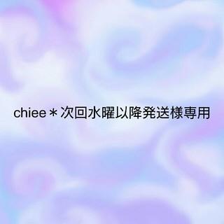 chiee*次回水曜以降発送様専用(ミュージシャン)