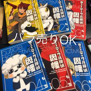 キューティクル探偵因幡 アンソロジーコミック&2巻〜6巻