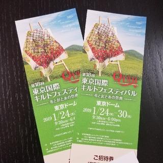 第18回 東京国際キルトフェスティバル 招待券2枚(その他)