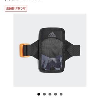 アディダス(adidas)のadidas アーム ホルダー(その他)