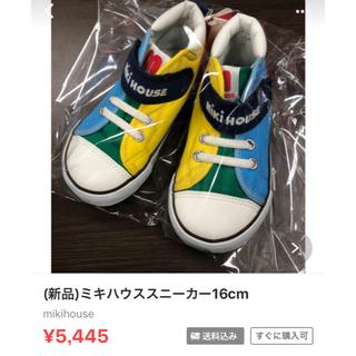 ミキハウス(mikihouse)の(新品)ミキハウススニーカー16cm(スニーカー)