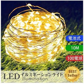LEDイルミネーションライト 100球 10m リモコン付 タイマー機能 防水 (蛍光灯/電球)