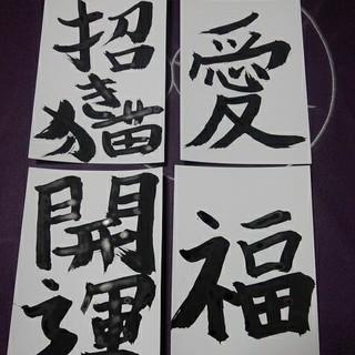 開運書道4枚セット♪ハガキサイズ・ポストカード