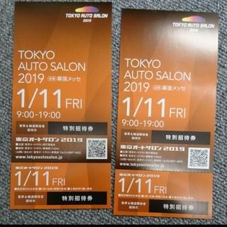 東京オートサロン 2019 (モータースポーツ)
