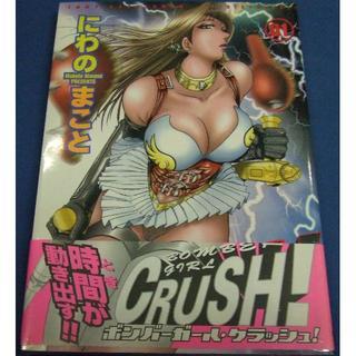 ボンバーガール・クラッシュ!01 にわのまこと/大判コミック