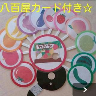 やさい☆果物ペープサート(知育玩具)