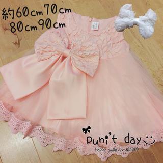 約 60 ㎝ ヘアアクセセット ベビードレス ピンク(セレモニードレス/スーツ)