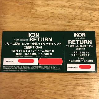 iKON  ハイタッチ 大阪 12/16 3部