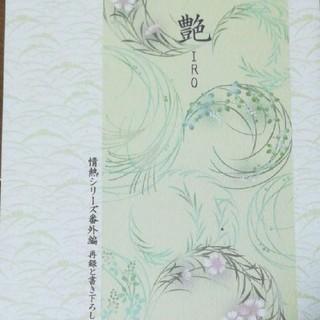 遠野春日 艶 IRO 情熱 番外編 小冊子