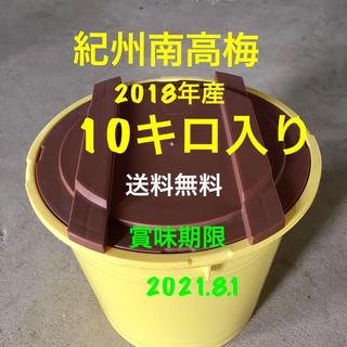 【残り1つ】紀州南高梅 梅干し 10キロ(野菜)