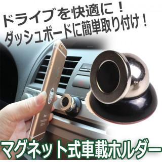 スマホスタンド スマホホルダー 携帯 マグネット式車載 磁石 iPhone 黒(車内アクセサリ)