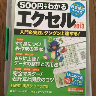 500円でわかるエクセル2013
