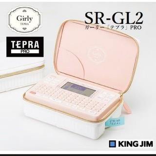 キングジム(キングジム)の送料無料☆新品☆SR-GL2 ガーリーテプラ2 srgl2 コーラルピンク(オフィス用品一般)