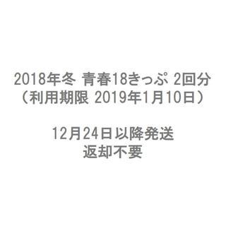ジェイアール(JR)の【専用ページ】 青春18きっぷ 2回分 2018年12月24日以降発送 返却不要(鉄道乗車券)