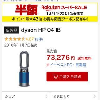 ダイソン(Dyson)のダイソン 空気清浄機  HP04 はDyson Pure Hot+Cool (空気清浄器)