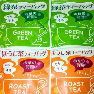 ほうじ茶 緑茶 ティーバッグ 5袋 詰め合わせ 飲料 送料無料 静岡県 煎茶(茶)