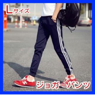 ジョガー パンツ サイドライン スキニー スウェット ブラック L size(その他)