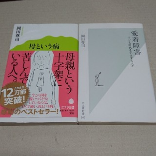 岡田尊司著作書籍2冊セット