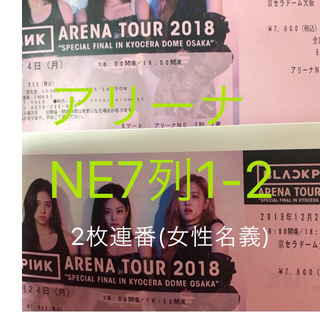 BLACKPINK京セラドームチケット